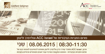 The_Goldfarb_Seligman_and_ACC_Israel_Forum_of_Public_Companies_Meeting