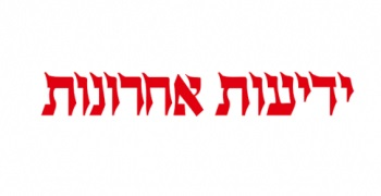 Yedioth Ahronoth logo, transfers to external website