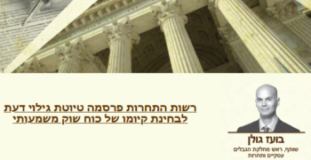 img-GS_Client_Update_-_The_Israel_Antitrust_Authority_Published_a_Draft_Opinion_for_Examining_the_Existence_of_a_Significant_Market_Power