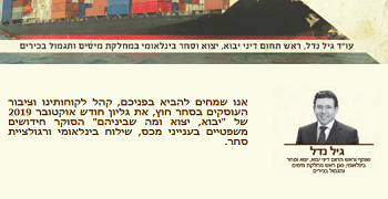 img-Vehicle_Import,_Preference_for_Israeli_Products,_Discounts_for_Customs_Purposes_and_More_-_