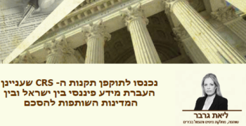 img-The_CRS_Regulations_on_Transfer_of_Economic_Information_Between_Israel_and_Participating_Countries_Came_Into_Effect