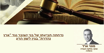 img-GS_Client_Update_-_Benny_Katzover's_Libel_Claim_Against_Eretz_Nehederet_Was_Rejected