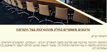 img-Establishment_of_a_Government_Commission_ofInquiryto_Investigate_the_Nahal_Zafit_Disaster