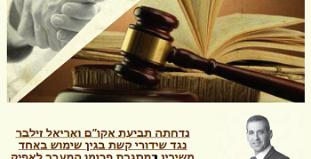 img-ACUM_and_Ariel_Zilber's_Claim_Against_Keshet_Broadcasting_for_Use_of_One_of_his_Songs_in_a_Promo_was_Rejected