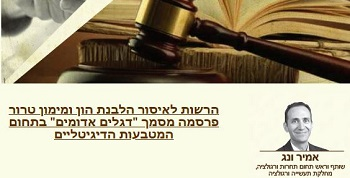 img-The_Israel_Money_Laundering_and_Terror_Financing_Prohibition_Authority_Published_a_