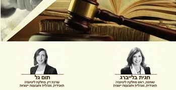 img-International_Sanctions_and_Foreign_Investment_Control_in_Israel
