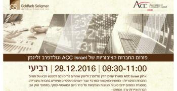 מפגש_פורום_החברות_הציבוריות_של_ACC_Israel_וגולדפרב_זליגמן
