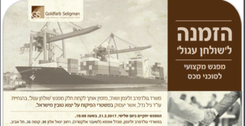 The_Control_of_Export_of_Goods_from_Israel