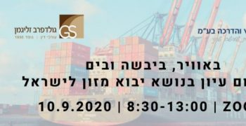 יבוא_מזון_לישראל
