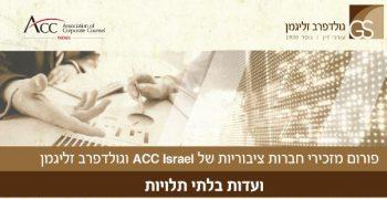 מפגש_פורום_מזכירי_החברות_הציבוריות_של_ACC_Israel_וגולדפרב_זליגמן