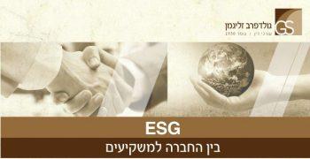 ESG_-_בין_החברה_למשקיעים